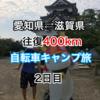 往復400km 自転車キャンプ旅 2日目【Bicycle trip Second day】