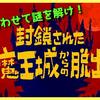 【謎解き感想】封鎖された魔王城からの脱出