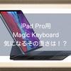 iPad Pro用 Magic Keyboard 気になるその重さは!?11インチ用が600g、12インチが700gらしいので少し重いかも。。。