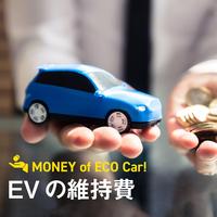 電気自動車(EV)の維持費は年間いくら? ガソリン車と比較して安いの?