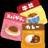 【今日は何の日】レトルトカレーの日~2月12日~