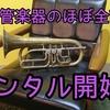 服部管楽器、管楽器のレンタルを開始しました!!