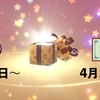 【ポケモン剣盾】ドリームボールと弱点保険が配信されます!合言葉とシリアルコード