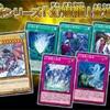 【遊戯王】1番期待すべきテーマ「幻煌龍」とは!? 伝説の海竜が復活 !  【Card-guild】