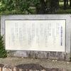 万葉歌碑を訪ねて(その226-5)―京都府城陽市寺田 正道官衙遺跡公園「古代城陽を詠んだ万葉歌」(5)―