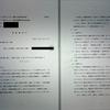 S1000RR裁判書類その4 A氏からの反論その②H27年10月23日