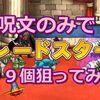 【モンパレ】呪文アタッカーのみで999個を狙う!
