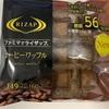 【新作】ファミマでライザップコーヒーワッフルを実食&レビュー!【糖質制限ダイエット/低糖質/コンビニ】