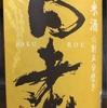 愛知県『白老(はくろう) 純米酒 六割五分磨き』優しく深みのある甘みのなかにマロンや黒糖を思わせるニュアンスも。個性と上質さを兼ね備えた圧倒的コスパの旨口酒です!