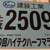【ラン練習】ハイテクハーフの意気込みとEペース8kmジョグ