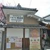 西福寺の梅。