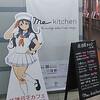 弓子とあなたの夏物語! 期間限定「北神弓子カフェ」がオープン!