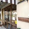 『Bäckerei Brotheim』桜新町:サザエさんの町でこだわりのドイツパンを噛み締めろ!【Le pain de 水無月】