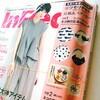 【猫好きさん必見!】雑誌INREDの付録のネコ柄の豆皿の可愛さに一目惚れ!