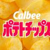 【販売地域一覧】ポテチ・ピザポテトが6月19日から販売再開~カルビー~