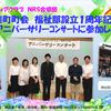 神田猿楽町町会 福祉部設立1周年記念アニバーサリーコンサートに参加してきました