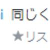 """『(愛子様、大学で不安視される""""第二の小室圭さん""""との出会い)か』。。。"""