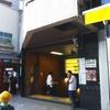 東京の超有名讃岐うどん店 丸香 神保町