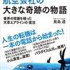 人の気持ちが分かるリーダーになるためには? 読書日記『日本一小さな航空会社の大きな奇跡の物語―――業界の常識を破った天草エアラインの「復活」』奥島透 著①