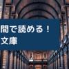 【短時間で読める!】新美南吉作品 2【青空文庫】