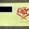 今日のカープグッズ:「カープ検定の認定証と缶バッジが届きました」