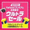 【Yahoo!プレミアム会員限定】ウルトラセール★Tポイント30倍以上のチャンス!