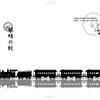 新刊【完本】黎明の蛇 紹介