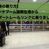 #3 バンコク旅行記 【電車の乗り方】スワンナプーム国際空港からエアポートレールリンク(シティーライン)に乗ってスクンビットへ