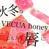 ゆうこすオススメ!秋冬のリップケアはVECUA honeyでぷるぷる唇に!