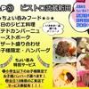 18日(火)はお休みします、19日(水)、20日(木)武蔵新田ちょい呑みフェスティバル