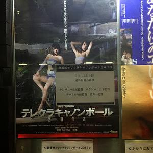 2月13日。113回目。ポレポレ東中野再アンコール上映の千秋楽→新宿JAMでの10時間版オールナイト上映会。