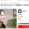 【達成しました!】オックスフォード大学サマープログラムに参加を目指す、冨樫真凜さんのクラウドファンディング