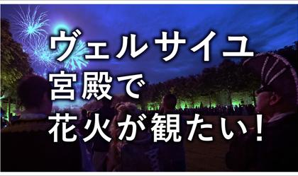 ヴェルサイユ宮殿 夜の花火大会&年に一度、朝まで踊る大仮面舞踏会!
