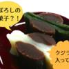 鯨ようかんの名前の由来は?東京で買える?通販なら地元店舗から!