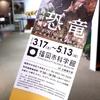 福岡市科学館「恐竜展」からのプラネタリウム「恐竜の記憶」恐竜フルコースレポート