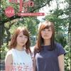 Girls Lab.vol.8特集