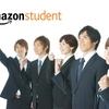 AmazonStudentの特典と無料体験期間がヤバい。卒業寸前でも登録可!ポイント還元やkindleコンテンツなどのメリットをまとめて紹介!