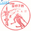 【風景印】北海道印影集(113)音威子府村編