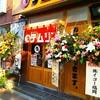 六本松に餃子のテムジンがオープンした
