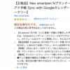 Neo Smartpen用 Nプランナー2019は完売したけど、まだ買えます。
