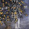唯川恵著「雨心中」を読む