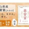 【ふるさと納税】愛知県碧南市より返礼品をいただきました。