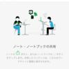 Evernoteは交換日記アプリにもなれる