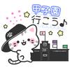 【LINEスタンプ】阪神甲子園球場☆野球応援スタンプ発売中!