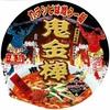 カップ麺106杯目 ニュータッチ『凄旨 カラシビ味噌らー麺鬼金棒』