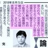 杉田水脈氏への「感情的な大騒ぎ」が「表現の自由を抑圧する」と主張する岡島弁護士のトーン・ポリシング