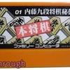 【ファミコン】本将棋 内藤九段将棋秘伝入門編 OP~ED (1985年) 【FC クリア】【NES Playthrough Hon Shōgi: Naitō 9 Dan Shōgi Hiden】