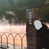 【日記】九州旅行 後半 別府ー地獄温泉
