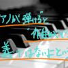 ピアノを習っていた話をすると「作曲とかできんの?」って聞かれる件。