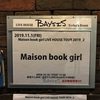 Maison book girlツアー2019_2横浜